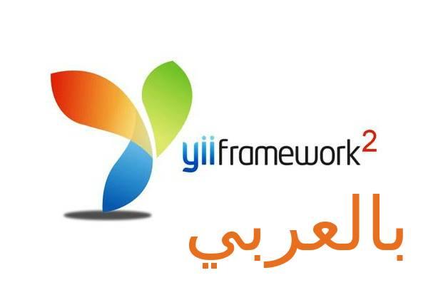 دورة YII2 باللغة العربية
